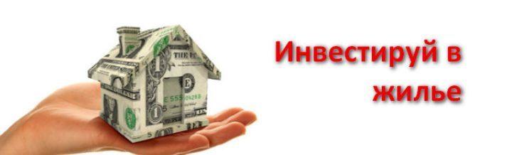 Инвестировать в жилье безопасно