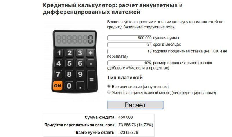 Разницу в переплате между аннуитетным и дифференцированным платежами можно рассчитать с помощью онлайн калькулятора