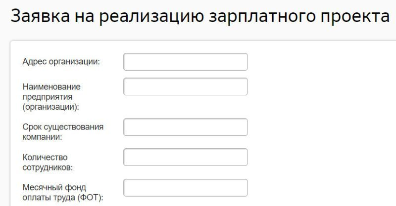 Заполнить заявку на оформление проекта, найти инструкцию для бухгалтеров и узнать тарифы на обслуживание можно на сайте Сбербанка