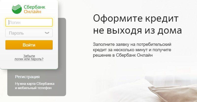 Если вы уже являетесь клиентом банка, самым оптимальным способом проверки готовности будет Сбербанк Онлайн