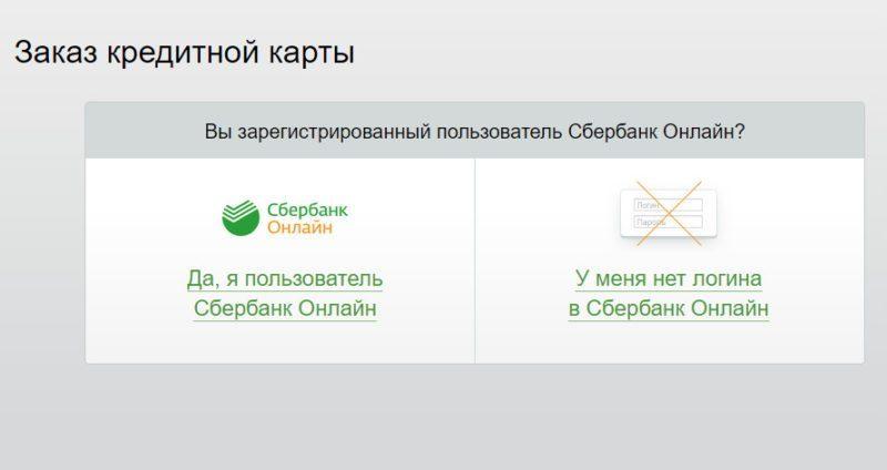 Заказать, а также узнать о готовности можно через интернет на сайте банка
