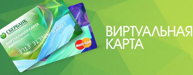 Как открыть виртуальную карту Сбербанка через Сбербанк Онлайн; возможно ли оформить кредитную карту такого типа