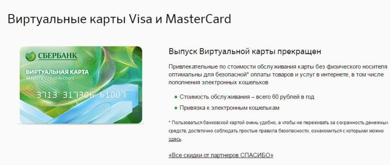 Электронная карта не может быть кредитной в Сбербанке, только дебетовой