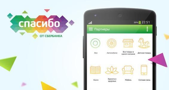 Используя приложение Сбербанка на телефоне, под рукой всегда будет список ближайших партнеров банка по программе
