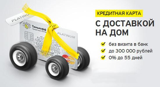 Кредитная карта Тинькофф Платинум - условия и проценты