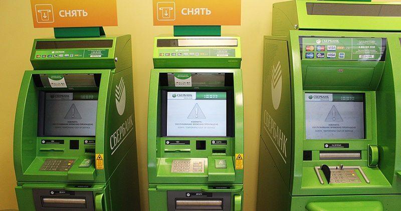 Подключить пакет можно в отделении банка или в любом банкомате Сбербанка