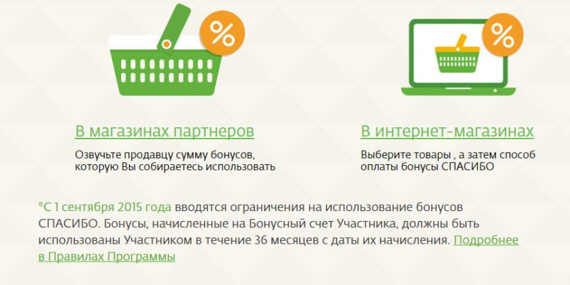 Получить и потратить накопленные бонусы можно в многочисленных магазинах партнерах Сбербанка. Полный список можно найти на сайте.