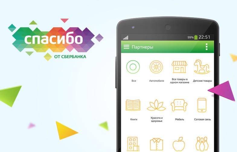 Для удобства пользователей создано специальное мобильное приложение, в котором всегда под рукой клиент банка имеет список магазинов, где можно потратить баллы