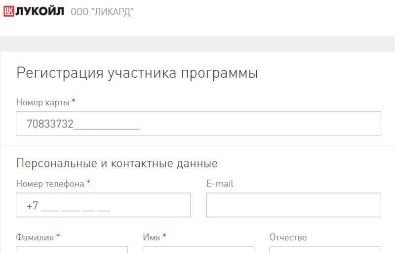 Для регистрации в бонусной программе необходимо заполнить персональные данные на сайте компании