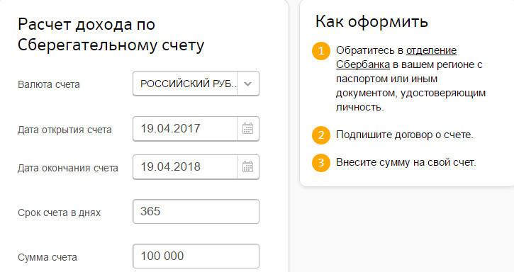 На сайте банка имеется возможность рассчитать доходу по счету, как валютному так и в рублях, с помощью специального калькулятора