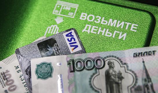 Важный момент заключается в том, что за снятие наличных с кредитной карты удерживается процент. Более выгодным будет пользование через безналичный расчет.