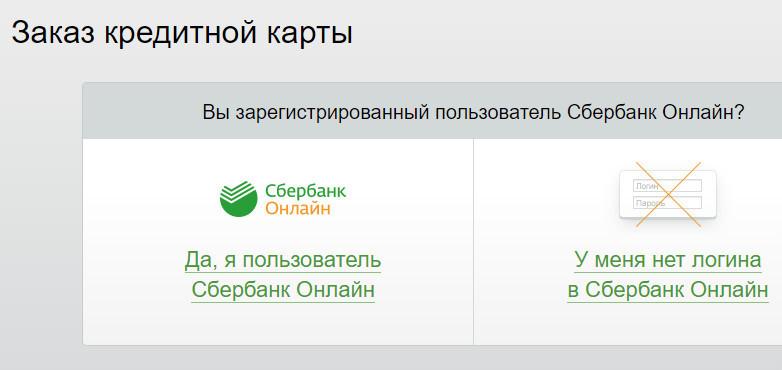 Для того, чтобы заказать кредитку онлайн, потребуется регистрация в интернет-банкинге