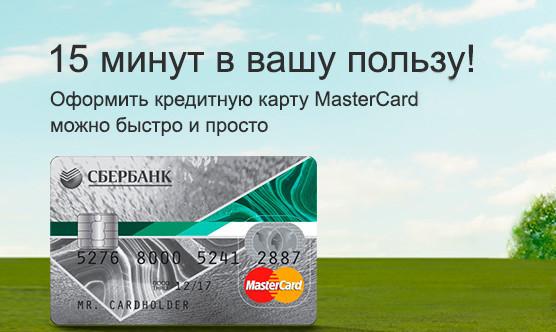 Кредитная карта Сбербанка за 15 минут - оформить, условия, лимиты