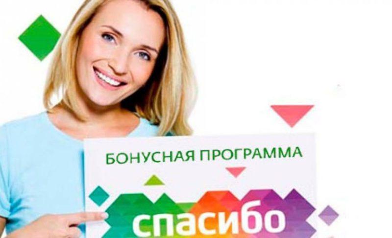 Как проверить бонусы Спасибо от Сбербанка: через смс на номер 900, мобильного банка, телефон, Сбербанк онлайн, интернет