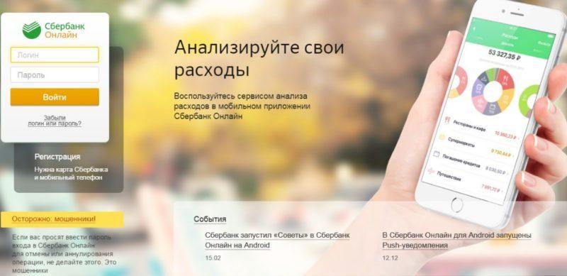 Зарегистрировавшись в Сбербанк Онлайн можно контролировать накопление и бонусов за покупки по программе Спасибо
