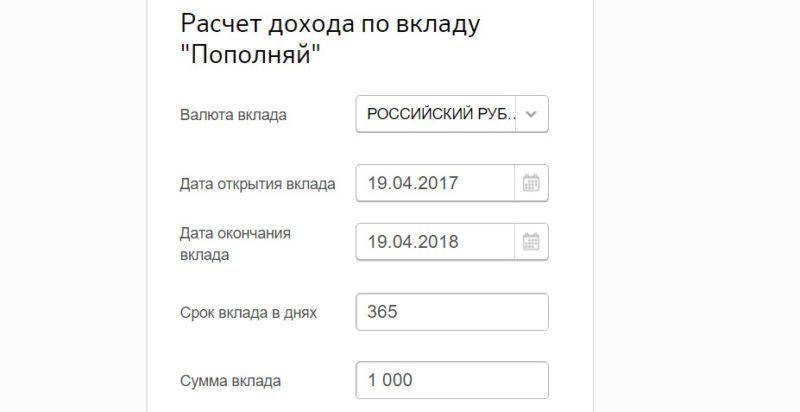 Рассчитать доход по вкладу Пополняй можно с помощью специального калькулятора на сайте, в том числе при досрочном снятии денег. А также просчитать условия для пенсионеров.