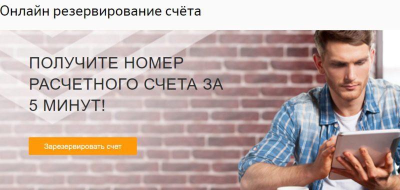 На сайте банка малому бизнесу предлагается зарезервировать номер расчетного счета, заполнив анкету за 5 минут