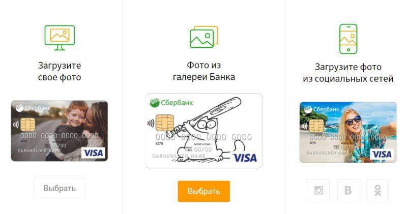 Фото для дизайна карты можно загрузить из соцсетей, выбрать со своего компьютера или же остановиться на предложенных банком. Сроки изготовления будут зависеть от выбранного изображения.