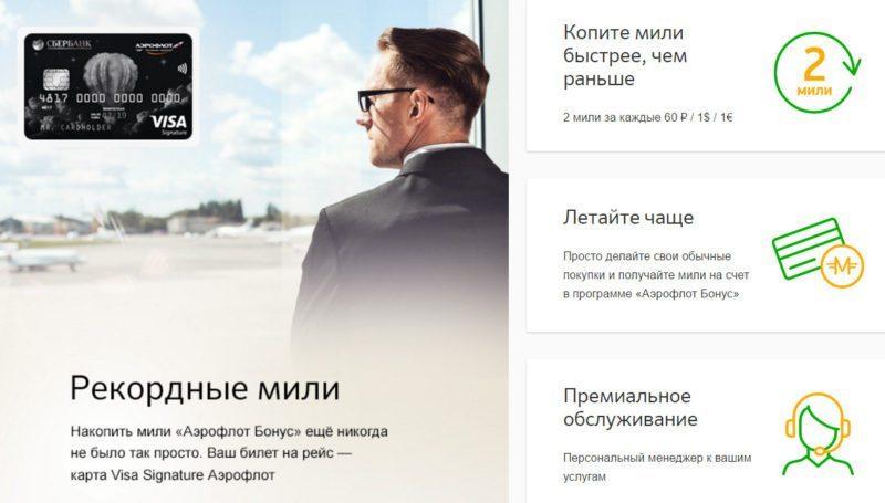 Владельцам платиновой карты, Аэрофлот предлагает выгодные условия накопления милей, при покупке билетов