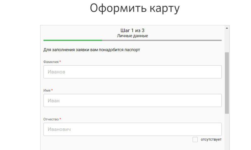 Оформить карту возможно с помощью заполнения онлайн заявки на сайте банка, что также является плюсом, удобным для пользователя