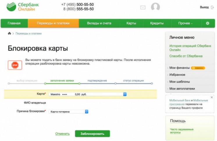 Через Сбербанк Онлайн возможно заблокировать карту, что очень удобно если она открыта в другом регионе