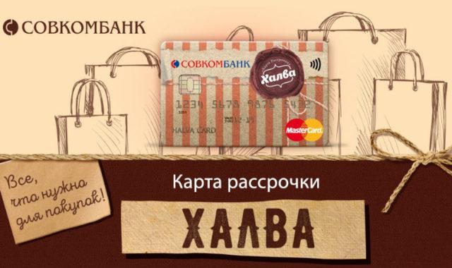 Карта рассрочки Халва от Совкомбанка - отзывы, условия, магазины партнеры
