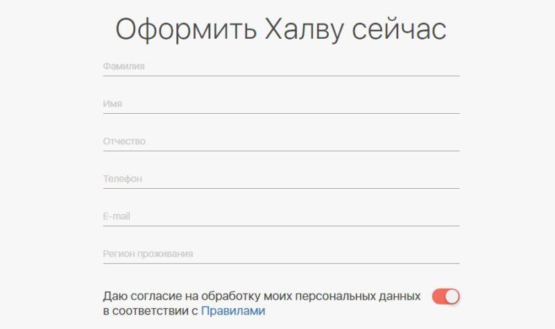 Получить согласование по онлайн заявке в Совкомбанке не имеется возможности