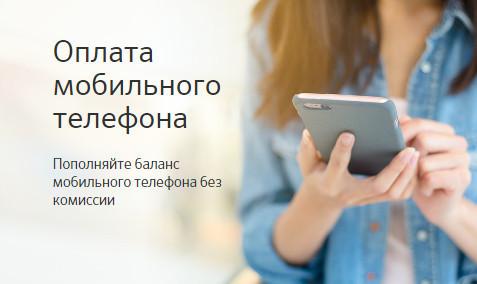 Сбербанк оплата через телефон