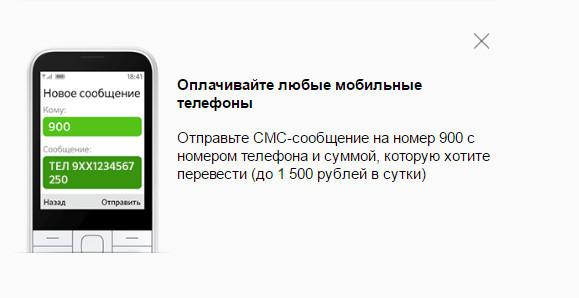 Максимальная сумма, которую возможно перевести через 900 составляет 1500 рублей в сутки