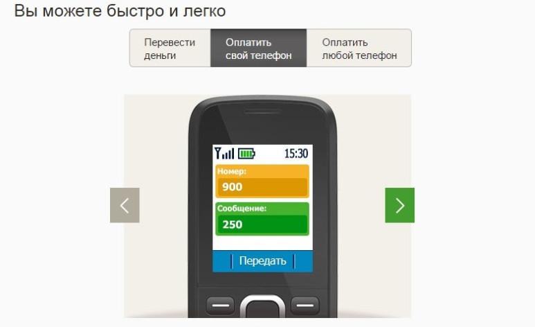 Подключив SMS-банкинг, можно переводить денежные средства, оплатить свой или другой номер телефона
