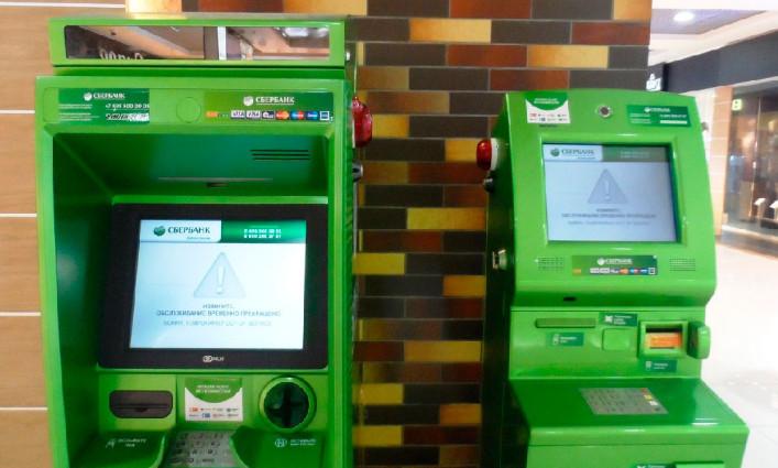 При попытке воспользоваться средствами с заблокированной карты через банкомат, он укажет что, обслуживание временно приостановлено