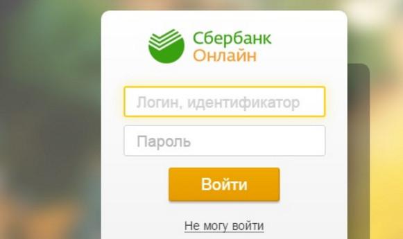 Как войти в Сбербанк Онлайн через компьютер, если забыл пароль