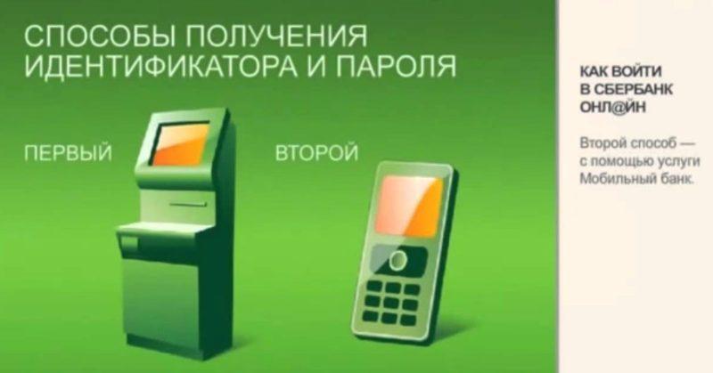 Если вы забыли логин и пароль, запросить его заново можно с помощью мобильного банка или банкомата