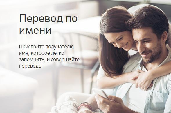 Через Мобильный банк возможно совершить перевод не только по номеру телефона, но и по имени