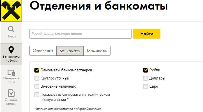 Если возникла необходимость снять наличные, но рядом нет собственного банкомата Райффайзенбанка, на сайте можно найти список банков-партнеров, где можно получить наличные без комиссии
