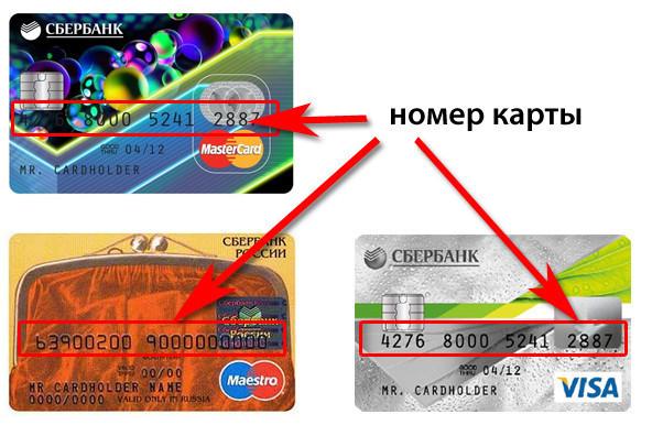 Местоположение номера на картах Visa, MasterCard и Maestro не отличаются