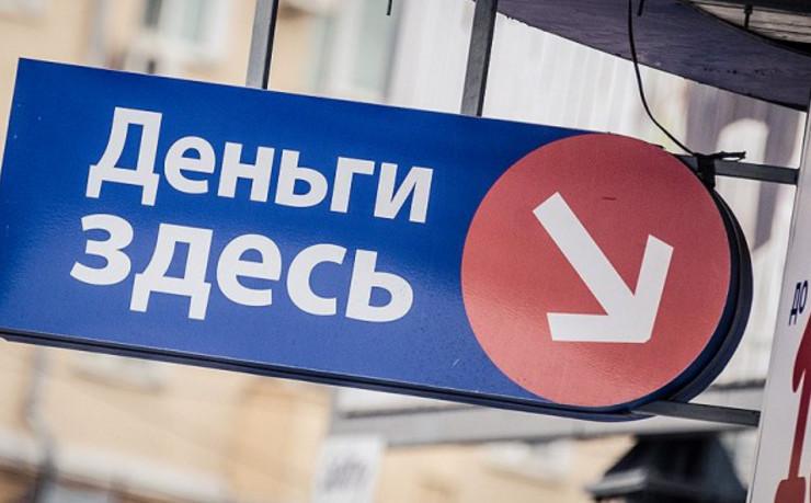В случае, если житель Москвы везде получил отказ на получение кредита, есть вариант обратиться в микрофинансовую организацию