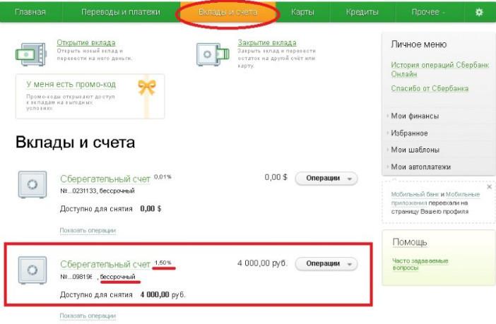 банк по номеру счета онлайн
