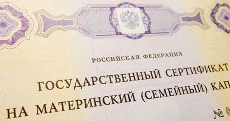 Выдача сертификата на МК также является существенной помощью государства, при рождении второго ребенка