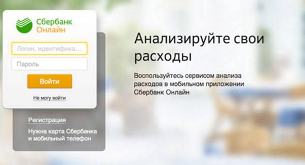 Одним из способов отключить mobile fee является сервис Сбербанк Онлайн
