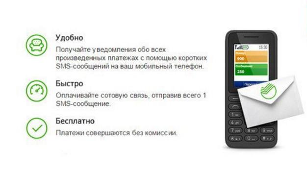 Совершать операции посредством mobile fee, необходимо с помощью команд на номер 900