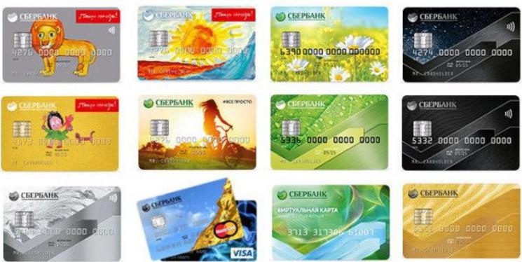В банке представлено множество видов дебетовых карт для любых потребностей населения и разным назначением