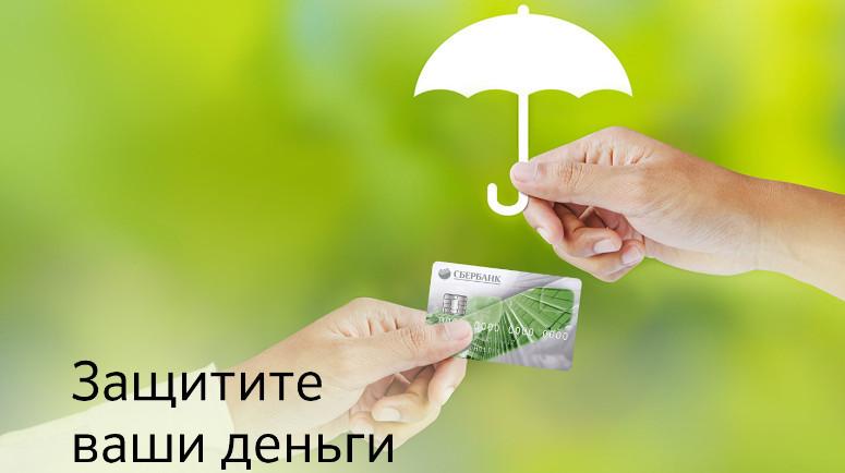 Банк предлагает страхование средств на карте, не только кредитной, но и дебетовой