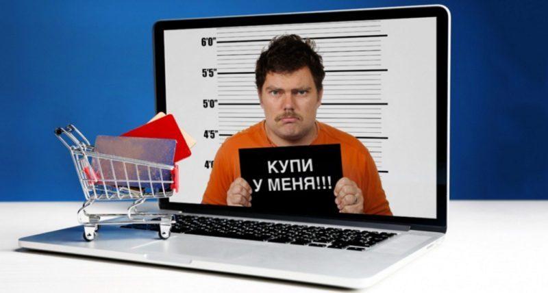 Совершая интернет-покупки стоит внимательно присмотреться к продавцу, и не сообщать лишней информации о своей карте