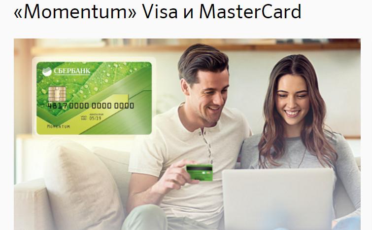 Моментальная карта Сбербанка может быть Visa или MasterCard