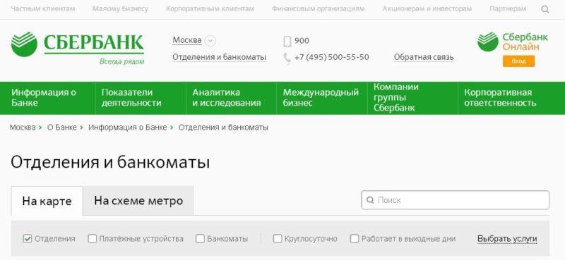 На сайте банка можно ознакомиться со списком банкоматов и найти ближайший от вас