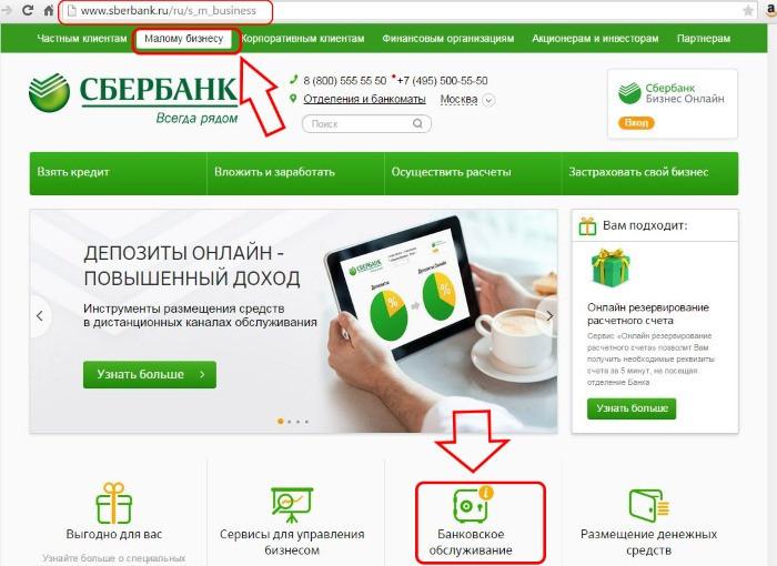 Для резервирования расчетного счета онлайн, необходимо перейти во вкладку Малому бизнесу, на сайте банка