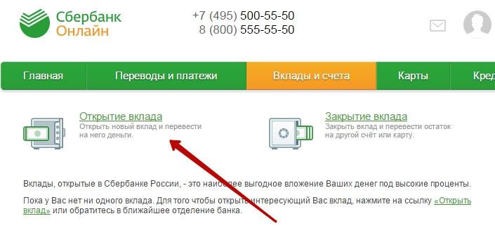 Для создания счета и перевода на него денежных средств через Сбербанк Онлайн, необходимо пройти идентификацию пользователя в интернет-банкинге