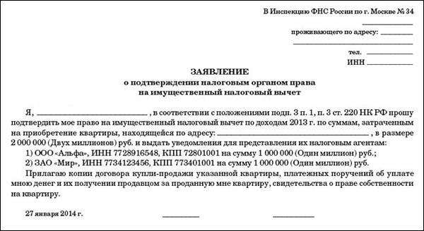 Важно правильно заполнить заявление в ИФНС, для исключения проволочек и возврата заявления на исправление