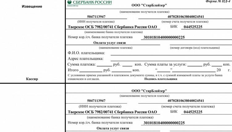 Альтернатива заполнения ИГПУ в квитанции Сбербанка или другом платежном поручении, делает необязательным получения уникального идентификатора начислений